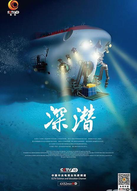 2016纪录片《深潜》全3集 HD1080P 高清迅雷下载