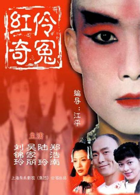 红伶奇冤 2001.HD720P 迅雷下载