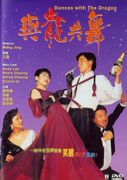 1991喜剧爱情《与龙共舞》BD720P.国粤双语.中字