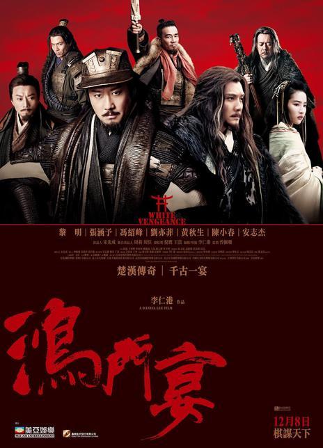 2011动作剧情《鸿门宴》BD1080P 高清迅雷下载