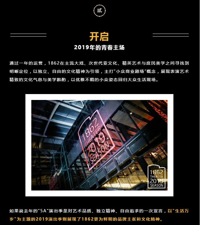 青春主场·生活万岁 | 1862时尚艺术中心2019演出季正式发布  第12张
