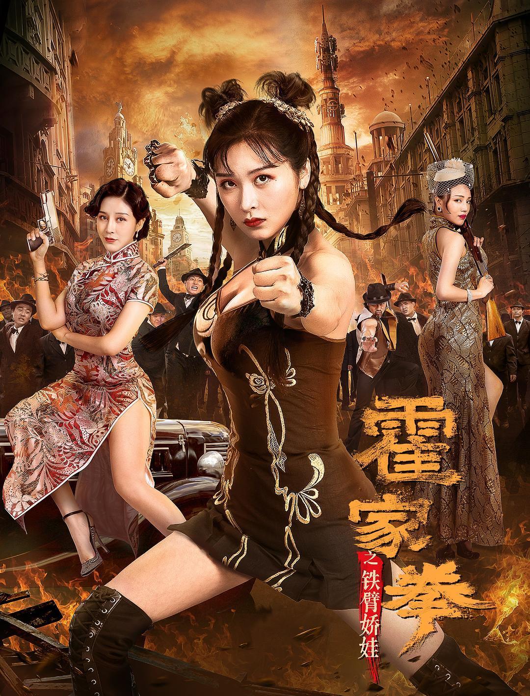 2020动作爱情《霍家拳之铁臂娇娃》HD1080P.国语中字
