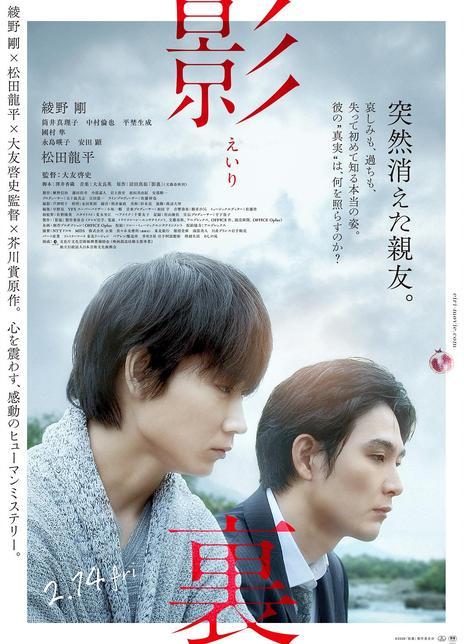 2019日本7.7分同性剧情《影里》DVD.480p.日语中字