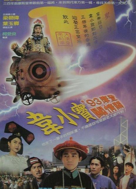 正牌韦小宝之奉旨沟女 1993.HD720P 迅雷下载