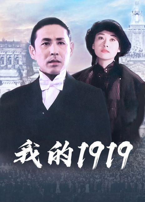 1999陈道明高分剧情《我的1919》HD4K/1080P 高清下载