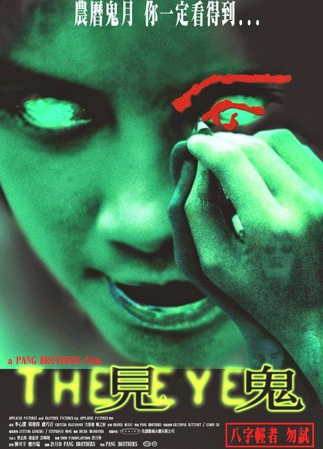 2002香港恐怖剧情《见鬼》HD720P 国粤双语.中字