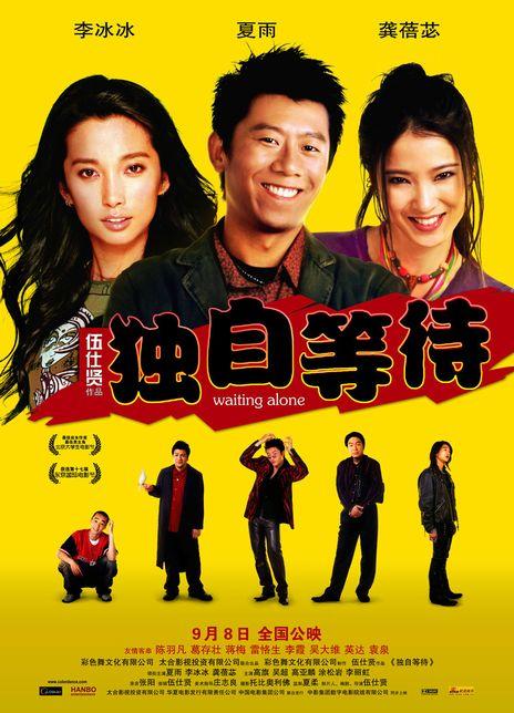 2005爱情《独自等待》HD1080P 高清迅雷下载