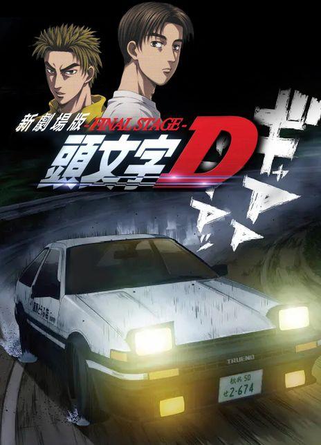 头文字D新剧场版:最终舞台海报封面