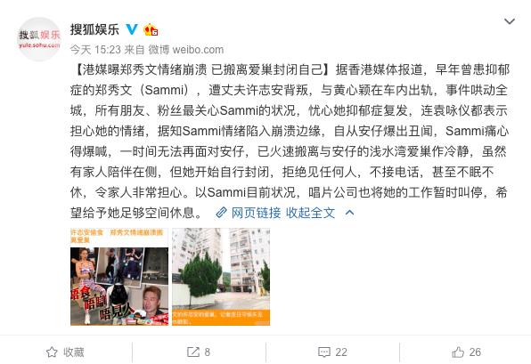 港媒曝郑秀文情绪崩溃,目前已搬离爱巢封闭自己  第12张