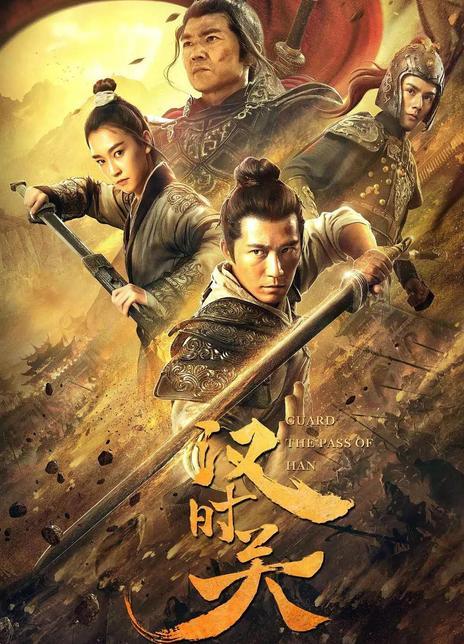 2020国产古装剧情片《汉时关》HD1080P.国语中字