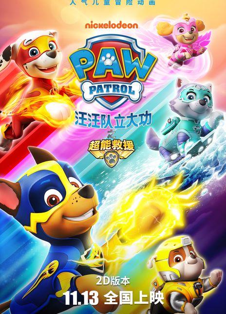 2020美国儿童动画《汪汪队立大功之超能救援》HD1080p.国英双语中字