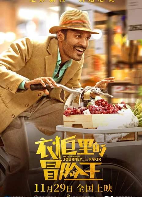 2018法式印度喜剧《衣柜里的冒险王》HD1080P.国英双语.中字