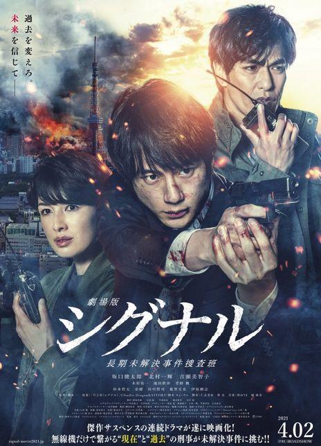 信号 长期未解决事件搜查组 剧场版 2021日本剧情 HD720P.日语中字