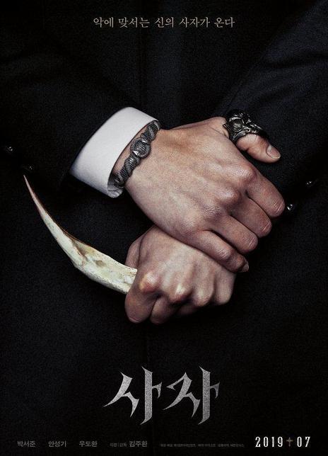 2019韓國動作恐怖《驅魔使者/陰曹使者》HD1080P.韓語中字