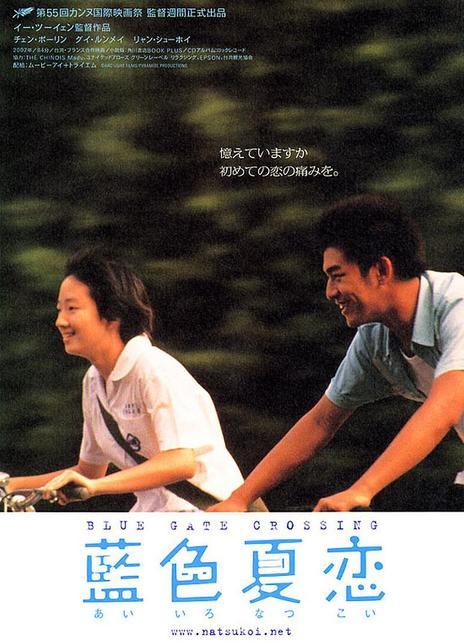 2002台湾高分爱情《蓝色大门》BD1080P.国日双语.中字