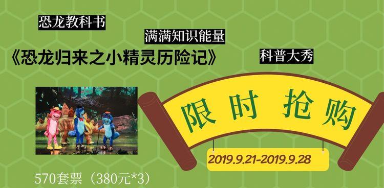 杭州 | 9/23-9/29演出預告