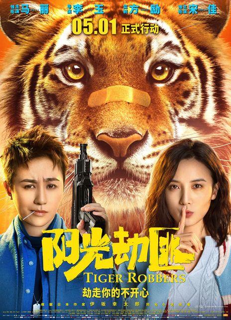 2021马丽宋佳喜剧奇幻《阳光劫匪》HD1080P.国语中字