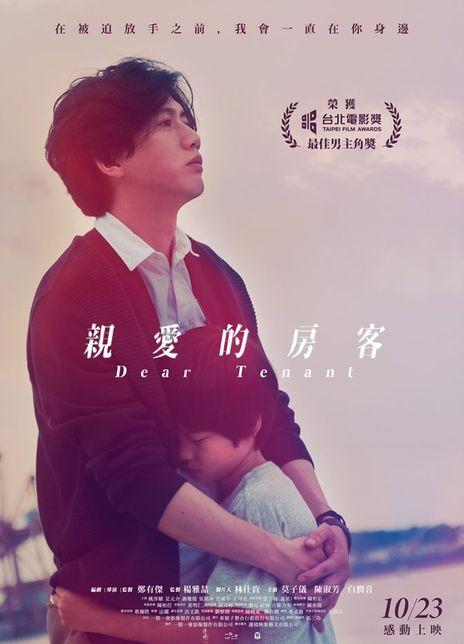 亲爱的房客 2020台湾高分剧情同性 HD1080P.国语中字