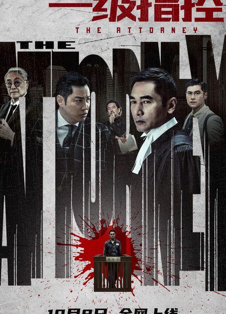 2021香港悬疑犯罪《一级指控》HD1080P.国粤双语.中字