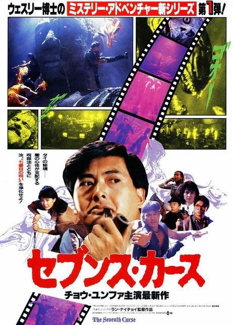 1986香港動作恐怖《原振俠與衛斯理》HD1080P.國粵雙語.中字