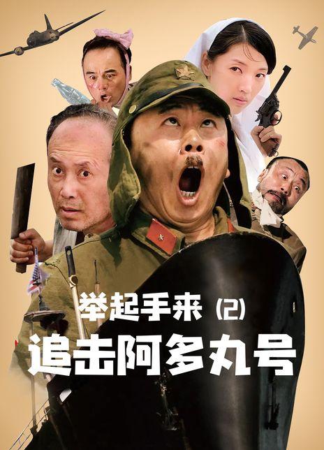 2010战争喜剧《举起手来2:追击阿多丸号》HD1080P.国语中字