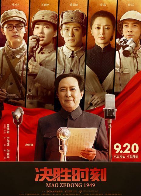 2019 中國《決勝時刻》不忘初心,牢記使命
