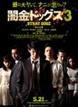 暗金爛狗3(2016)