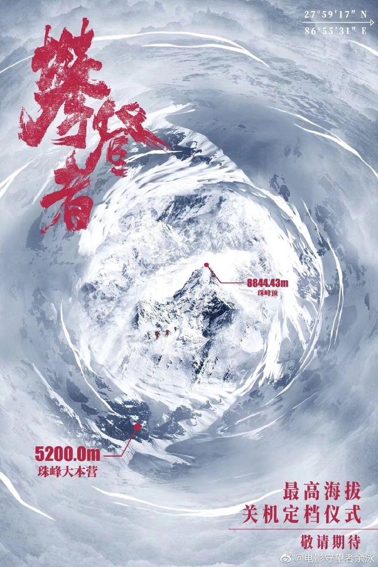吴京张译海拔5000米珠峰大本营合影,《攀登者》即将杀青定档  第5张