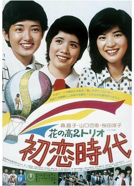 花之高二三重唱:初恋时代[山口百惠日本经典修复] 1975.HD720P 内嵌中字