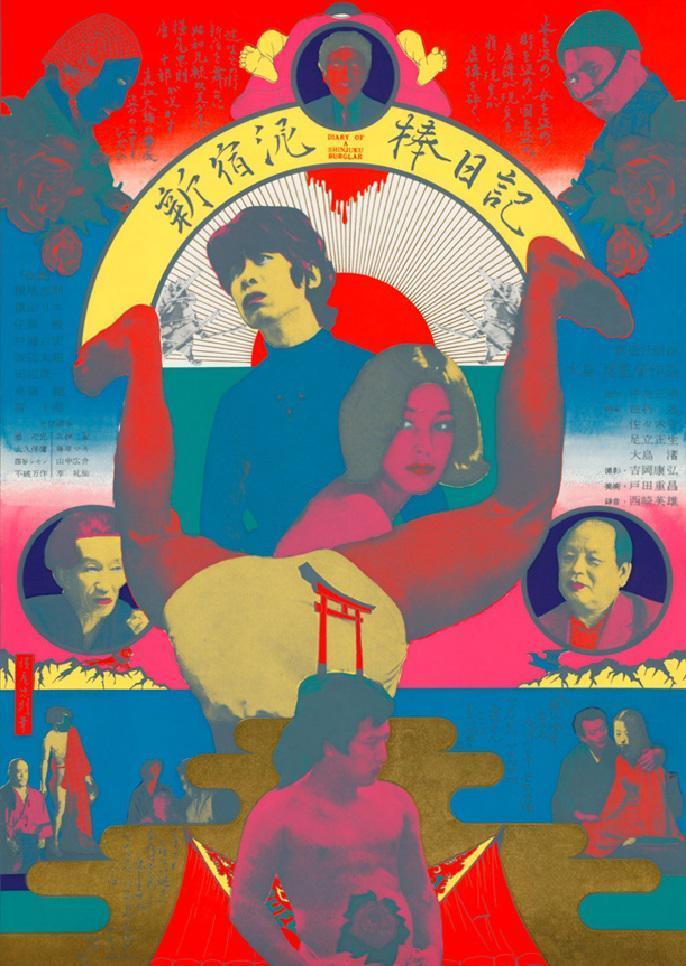 新宿小偷日记 1969.HD720P 迅雷下载