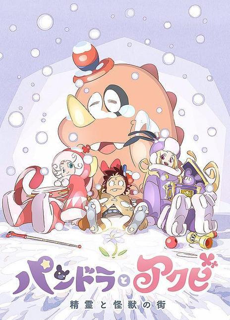 2019日本动画《潘多拉与阿克比 剧场版》BD1080P.日语中字