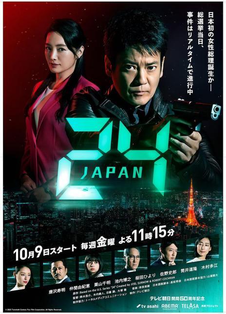 24小时日本全集 2020.HD720P 迅雷下载