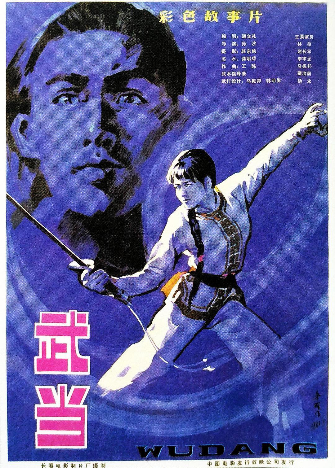 1983香港动作武侠片《武当》HD1080P.粤语中字