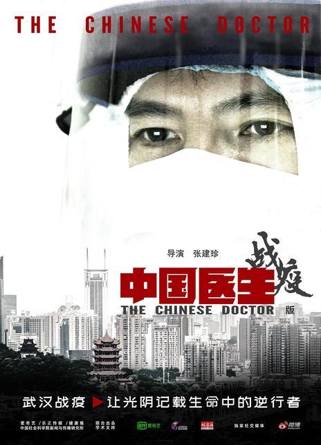 2020国产医疗纪录片《中国医生战疫版》 BD1080P 国语中字