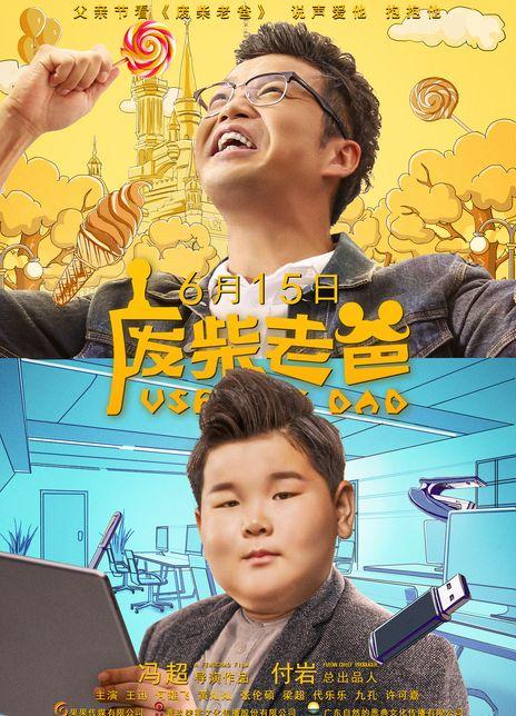 2019 中國《廢柴老爸》講述了的是一對父子心智互換后,引發的一系列令人笑中深思的故事