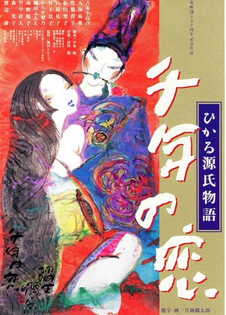 2001日本剧情历史《千年之恋之源氏物语》BD1080P.日语中字