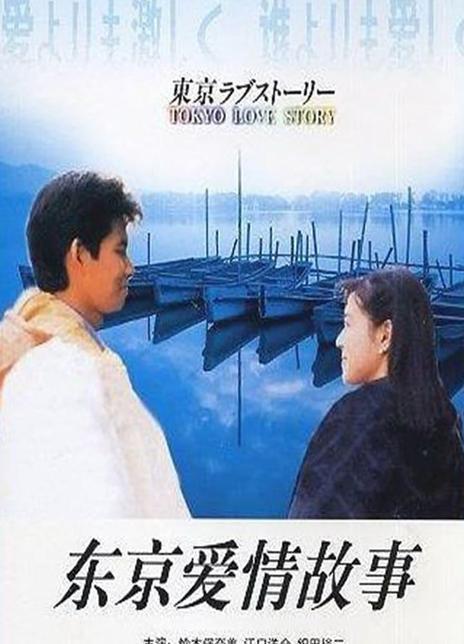 东京爱情故事海报封面