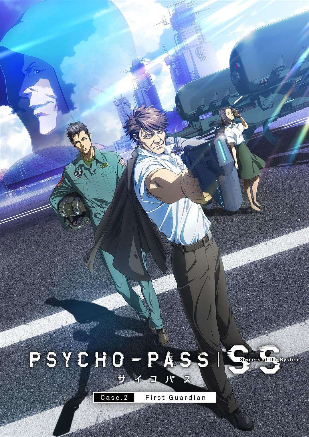 2019 日本《心理測量者SS2:第一衛士》心理測量者SS第二部
