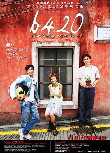 2005香港高分喜剧《八年級 青春未滿/B420》DVDRip.粤语中字