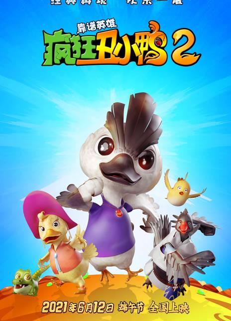 2021国产动画冒险《疯狂丑小鸭2靠谱英雄》HD4K.国语中字