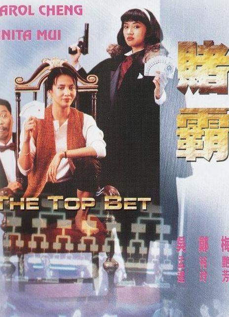 1991郑裕玲梅艳芳喜剧《赌圣延续篇:赌霸》BD1080P.国粤双语.中字