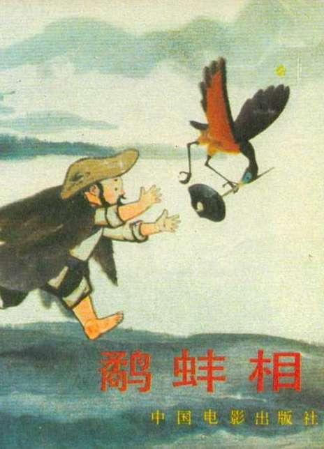 鷸蚌相爭(電影)[1984]