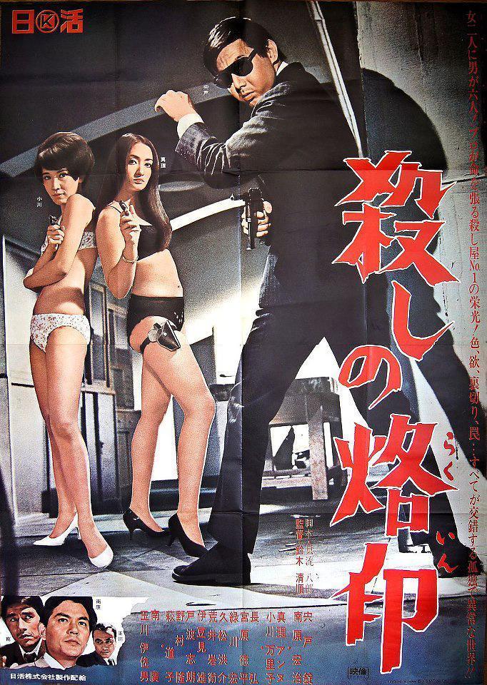 1967日本动作《杀手烙印》HD720P 迅雷下载
