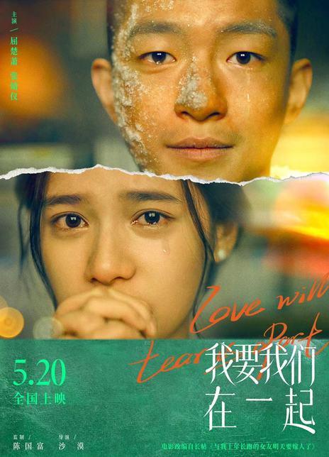 2021国产青春爱情片《我要我们在一起》4K/HD1080P高清中字