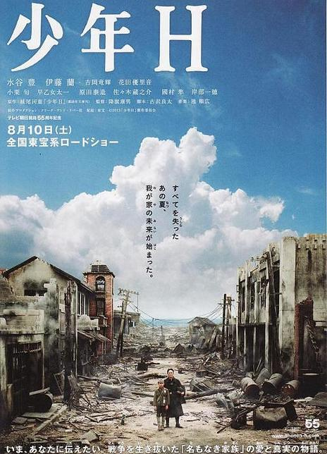 2013日本高分剧情《少年H》BD720P.日语中字