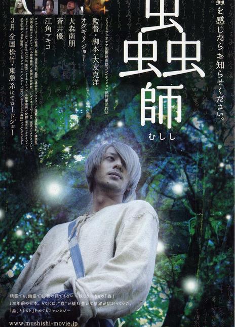 蟲師(2007)
