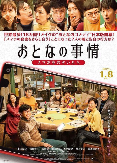 2021日本喜剧《大人的事情》HD720p 高清下载