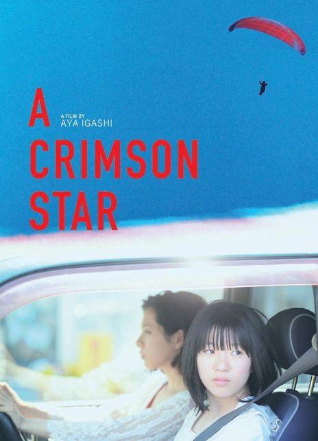 2018日本剧情同性《鲜红的星/真红之星》HD1080P.日语中字