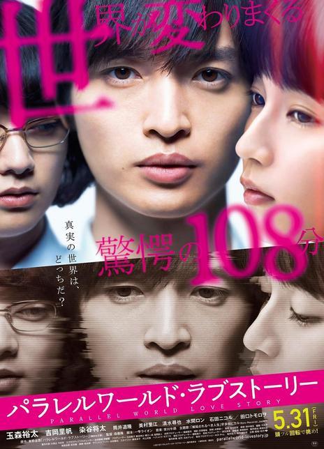 2019 日本《平行世界》平行世界的愛情故事
