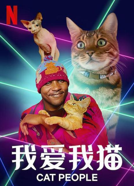 2021美国纪录片《我爱我猫/猫奴一族》全6集.HD1080P.中字